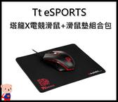 滑鼠 Tt eSPORTS 塔龍X電競滑鼠+滑鼠墊組合包 電競滑鼠 滑鼠墊 電競滑鼠電 光學滑鼠 曜越