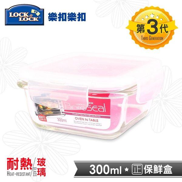 樂扣樂扣 第三代耐熱玻璃保鮮盒 正方形300ML
