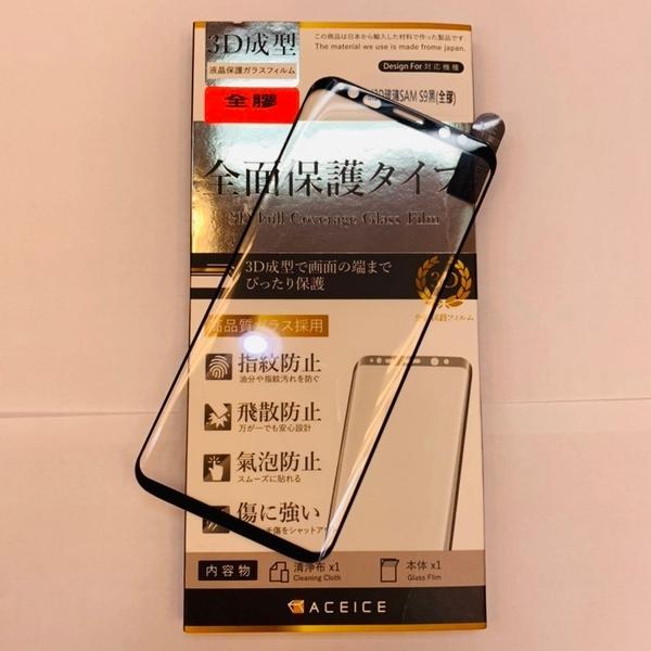 光華商場。包你個頭 【DAPAD】Samsung 三星S9/S9PLUS 3D 滿版 鋼化玻璃 疏油水 不挑殼款