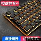 鍵盤無線鍵盤有線游戲靜音機械手感電競吃雞...
