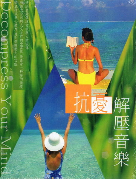 【停看聽音響唱片】【CD】抗憂解壓音樂