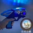 泡泡機 新款兒童電動泡泡機音樂燈光投影趣味創意USB充電自動恐龍泡泡槍 生活主義
