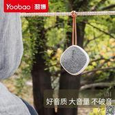 Yoobao/羽博Q樂藍芽小音響迷你重低音無線鋼炮手機音響戶外喇叭 都市時尚