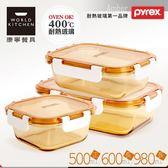 【美國康寧 Pyrex】透明玻璃保鮮盒3件組(AMBS0302)