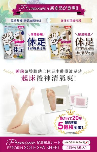 PERORIN 日本製休足木酢樹液足貼(8枚/盒) -涼感