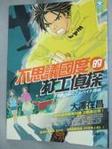 【書寶二手書T5/一般小說_GGT】不思議國度的打工偵探_大澤在昌