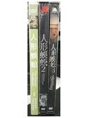挖寶二手片-C06--正版DVD-電影【人形蜈蚣1+2+3 套裝系列3部合售】-(直購價)