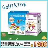 【兒童保護力】YOYO敏立清益生菌+小悠活兒童多醣體 防疫防護