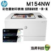 【搭204A原廠一黑一黃 登錄送好禮】HP Color LaserJet Pro M154nw 無線網路彩色雷射印表機