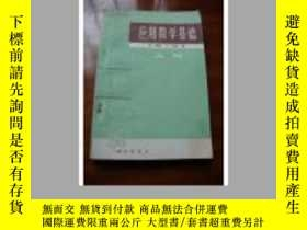 二手書博民逛書店罕見應用數學基礎9976 w.希爾 G.洛夫 科學出版社 出版1