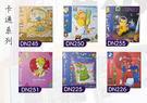 7折卡通系列 4X6相簿 200張(附外...