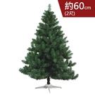 【X mas聖誕特輯】聖誕裝飾-聖誕樹/圓頭樹(60公分) T0102