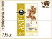 寵物家族*-ANF愛恩富老貓保健配方7.5kg-送ANF愛恩富貓400g*3(口味隨機)