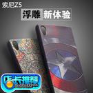 88柑仔店~索尼Z5浮雕矽膠手機殼 Xperia Z5卡通手機套 E6633保護套 Z5軟套