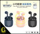 ES數位 免運 WIWU Airbuds 六代馬卡龍真無線耳機 免持藍芽耳機 雙耳耳機 單耳耳機 智能觸控