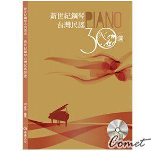 樂譜/鋼琴譜 ►新世紀鋼琴台灣民謠30選(五線譜版)