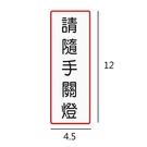 ET-817 請隨手關燈 直式 4.5x12cm 壓克力標示牌/指標/標語 附背膠可貼