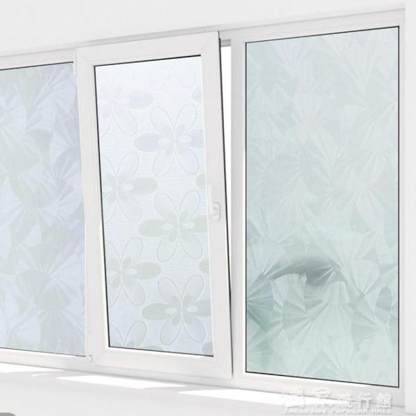玻璃貼隔熱磨砂玻璃貼膜衛生間臥室廁所窗戶貼紙透光不透明窗紙遮光防曬YJT 快速出貨