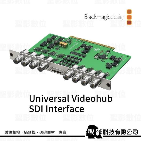 【聖影數位】BlackMagic Design Universal Videohub SDI Interface《公司貨》