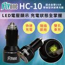 FLYone HC-10 鋁合金 雙USB擊破型快速車充器 黑色款