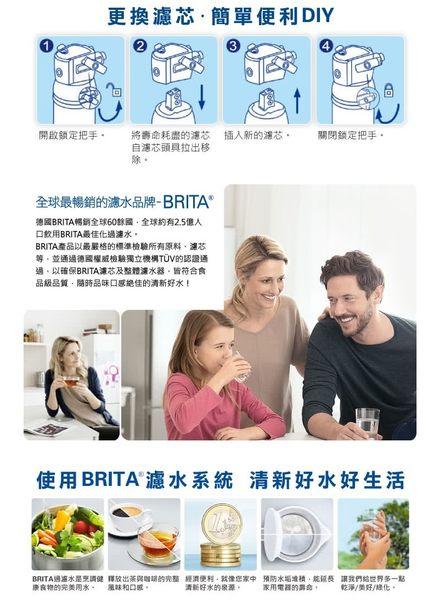 德國BRITA P1000硬水軟化型濾芯(3支入)