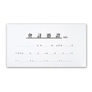 《享亮商城》004P 憑證封面(面)(入袋)  美加美