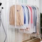 衣服防塵罩大衣掛衣袋掛式家用透明西裝套收納袋子衣柜衣物防塵套