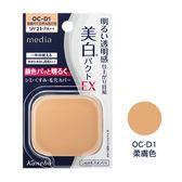 media 媚點 勻透淨白粉蕊EX (柔膚色)【康是美】
