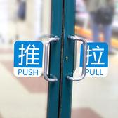 【BlueCat】推拉門提示防水貼紙 標識貼紙