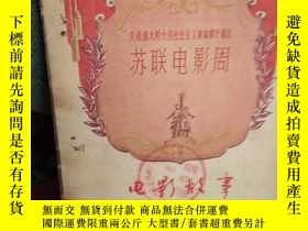 二手書博民逛書店電影故事罕見1957 11Y208201 袁文殊等 上海電影發行