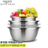 304不銹鋼盆圓形家用洗菜和麵打蛋盆子廚房料理湯盆4件裝 寶貝計畫