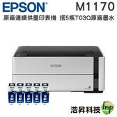 【搭T03Q原廠墨水五黑 ↘7190元】EPSON M1170 黑白高速雙網連續供墨印表機 新機上市