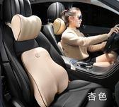 汽車頭枕靠枕護頸枕記憶棉頸椎座椅車用枕頭一對脖子車內車載用品 春生雜貨