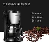 咖啡機 Goowater A20美式滴漏式咖啡機家用小型全自動迷你煮咖啡壺多用途 LX 美物 交換禮物