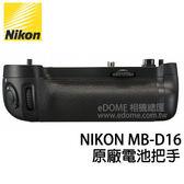 NIKON MB-D16 原廠電池把手 (24期0利率 免運 國祥公司貨) NIKON D750 專用 垂直把手