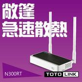 [富廉網] 【TOTOLINK】N300RT 極速無線寬頻分享器