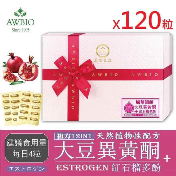 複方12合1大豆異黃酮+紅石榴多酚120粒(禮盒)【美陸生技AWBIO】
