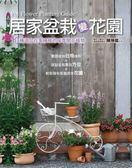 (二手書)居家盆栽變花園