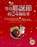 (二手書)等待耶誕節的24個故事
