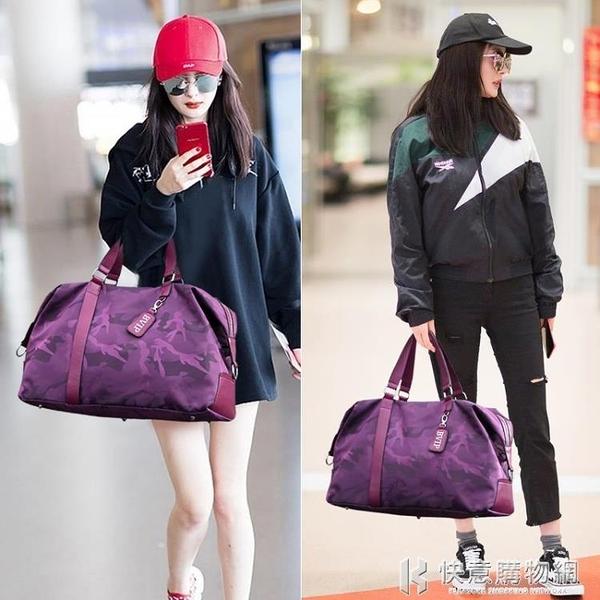 旅行包包女 短途手提行李袋大容量旅游包輕便韓版登機包健身包潮 快意購物網