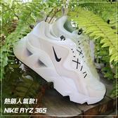 【現貨】 NIKE RYZ365  女 灰白 簍空 增高 鋸齒球鞋 芸芸款 休閒 爆款 人氣 BQ4153-100