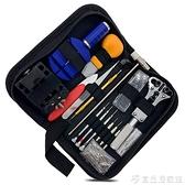修表工具 修表五金工具手表維修工具包工具套裝鐘表拆卸換電池組合拆表帶 宜品