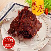 【譽展蜜餞】辣味牛肉乾 200g/200元