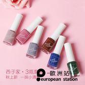指甲油/腳趾套裝 美甲 人魚姬 3瓶組合「歐洲站」