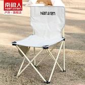 南極人戶外摺疊椅子便攜式靠背露營休閒釣魚椅美術寫生自駕游椅凳 NMS小艾新品