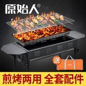 燒烤架 原始人戶外木炭燒烤架3-5以上家用燒烤爐全套野外工具架子碳爐子 igo 免運