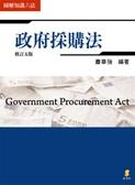(二手書)圖解:政府採購法