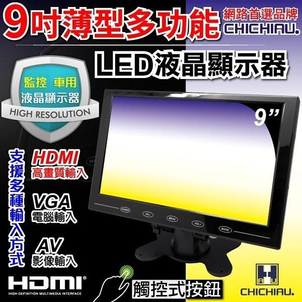 【CHICHIAU】9吋LED液晶螢幕顯示器(AV、VGA、HDMI)@四保科技