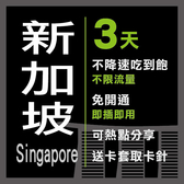 現貨 新加坡 馬來西亞 通用 3天 4G 不降速吃到飽 免開通 免設定 網路卡 網卡 上網卡