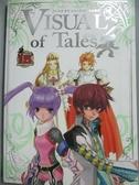 【書寶二手書T4/電玩攻略_YHA】VISUAL of Tales 傳奇系列15週年紀念本